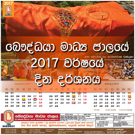calendar-2017