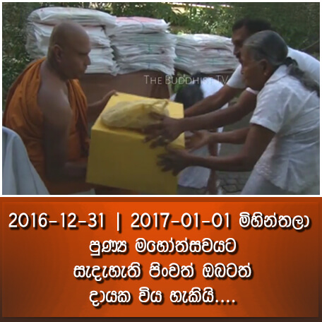 mihinthala-donation